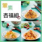 【益康美食】葷素杏福組-綜合泡菜3入組-小辣