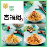 【益康美食】葷素杏福組-綜合泡菜3入組-大辣
