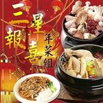 【好神】五福臨門年菜組(魚翅羹+佛跳牆+紅燒豬腳+羊肉爐+大草蝦)