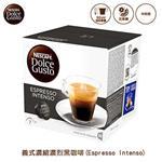 雀巢咖啡-義式濃縮濃烈咖啡膠囊 (一組3盒)