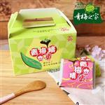 【青梅之家】青梅精果凍禮盒*1