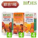 【囍瑞 BIOES】純天然水果原汁綜合組合(1000ml) 蘋果x 4+芒果 x 4+柳橙 x 4