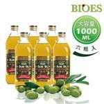 【囍瑞 BIOES】冷壓特級 100% 純橄欖油(1000ml - 6入)