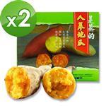 瓜瓜園 蒸的蕃薯人蔘地瓜^(600g 盒,共2盒^)