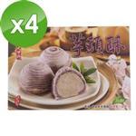 【大甲師】芋頭酥(8入/盒)(4盒)