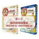 李小子 風味咖哩料理包(4入超值組)-檳城白咖哩x2+香辣乾拌咖哩醬x2