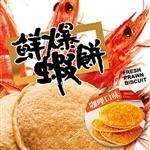~米大師~風味蝦餅~咖哩蝦餅 ^(12入 包^)