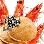 【米大師】頂級風味蝦餅-黑胡椒蝦餅 (12入/包)