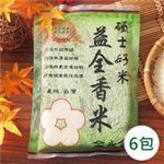 金永發 碩士好米-益全香米 6包組(600g/包)