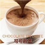 【瑪隆詩】完美可可巧克力歐蕾
