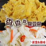 【香香香臭豆腐】涮嘴2罐組