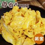【香香香臭豆腐】 黃金泡菜4罐組