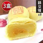《皇覺》純正綠豆椪禮盒8入組x3盒
