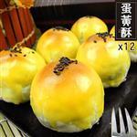 《皇覺》嚴選蛋黃酥12入禮盒組