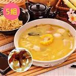 樂活e棧-南瓜濃湯降卡火鍋+蒟蒻麵-海藻烏龍+香樁沙茶醬(1人份/組,共5組)
