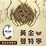 【LODOJA裸豆家】黃金曼特寧莊園精品咖啡豆(1磅/454g)