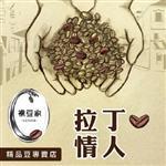 【LODOJA裸豆家】拉丁情人阿拉比卡精品咖啡豆(1磅/454g)