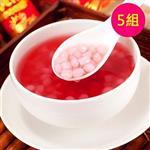 冬至湯圓 樂活e棧蔬食達人-洛神花蒟蒻小湯圓(共5組)