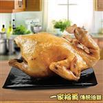預購-【皇覺】一家福氣-臻品傳統油雞