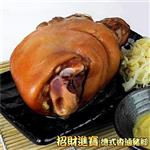 預購-【皇覺】招財進寶-福祿金枝德式香滷豬腳900g(適合4-6人份)