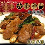 預購-【皇覺】洋洋得意-醬心御品三杯羊排500g(適合6人份)