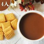 【歐杰inn】 I LOVE COCOA醇可可飲品4入組(25包/入)