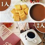 【歐杰inn】 I LOVE COCOA醇可可飲品*1入+頂級義式濾掛咖啡*2入