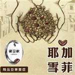 【LODOJA裸豆家】耶加G2水洗精品咖啡