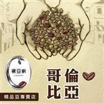 【LODOJA裸豆家】哥倫比亞精品咖啡