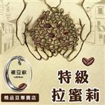 【LODOJA裸豆家】特級拉蜜莉精品咖啡豆