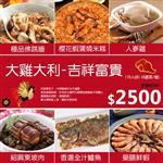 【上野物產】大雞大利,吉祥富貴 (10人份)(6道菜/組)