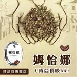 【LODOJA裸豆家】 姆恰娜頂級AA 莊園咖啡豆(1磅/454g)