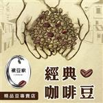 【LODOJA裸豆家】經典精品咖啡豆