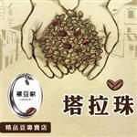 【LODOJA裸豆家】塔拉珠精品咖啡豆(1磅)