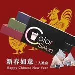 【Color Salon Tea】新春如意三入禮盒(玫瑰烏龍+檸檬草紅茶+桂花紅茶)