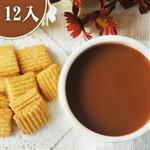 【歐杰inn】 I LOVE COCOA醇可可飲品12入組(25包/入)
