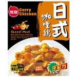 [聯夏]-日式咖哩雞