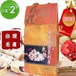 【金波羅】夏威夷果蔓越莓牛軋糖(150g)2入組