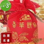 【金波羅】福袋綜合牛軋糖(250g)3入組