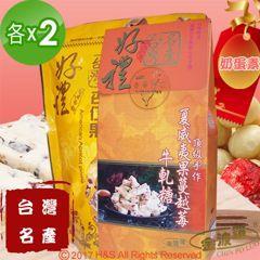 【金波羅】牛軋糖(杏仁果+夏威夷果)(200g/150g)各2入