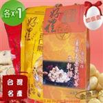 【金波羅】牛軋糖(杏仁果+花生+夏威夷果)(150g)各1入
