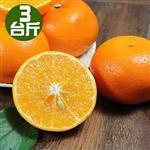 果之家 黃金薄皮甜蜜茂谷柑3台斤(約7-10顆)