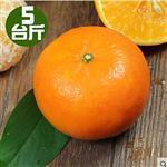 果之家 黃金薄皮甜蜜茂谷柑5台斤(約12-15顆)