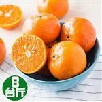 果之家 黃金薄皮甜蜜茂谷柑8台斤(約21-24顆)