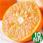 果之家 黃金薄皮甜蜜茂谷柑10台斤(約24-30顆)