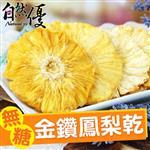【自然優】天然無糖金鑽鳳梨乾(150g/包)*5包