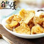 【自然優】天然鳳梨果乾(200g/包)*3包