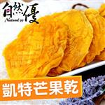 【自然優】天然凱特芒果乾(150g/包)*5包