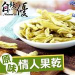 【自然優】原味情人果乾(150g/包)*5包
