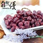 【自然優】整顆天然蔓越莓乾(200g/包)*3包